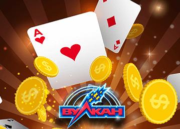 казино Вулкан играть онлайн на деньги
